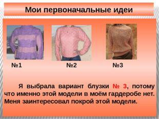 Мои первоначальные идеи №1 №2 №3 Я выбрала вариант блузки № 3, потому что и