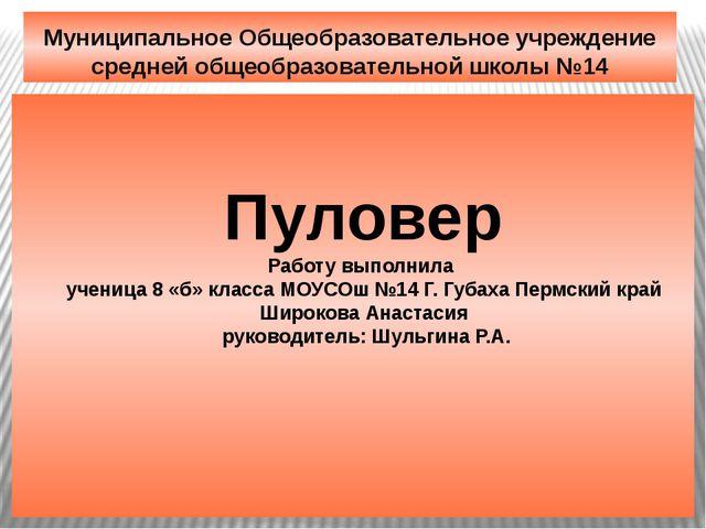 Пуловер Работу выполнила ученица 8 «б» класса МОУСОш №14 Г. Губаха Пермский...