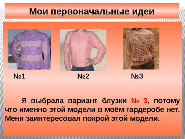 Мои первоначальные идеи №1 №2 №3 Я выбрала вариант блузки № 3, потому что и...