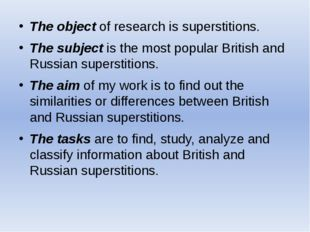 The object of research is superstitions. The subject is the most popular Bri