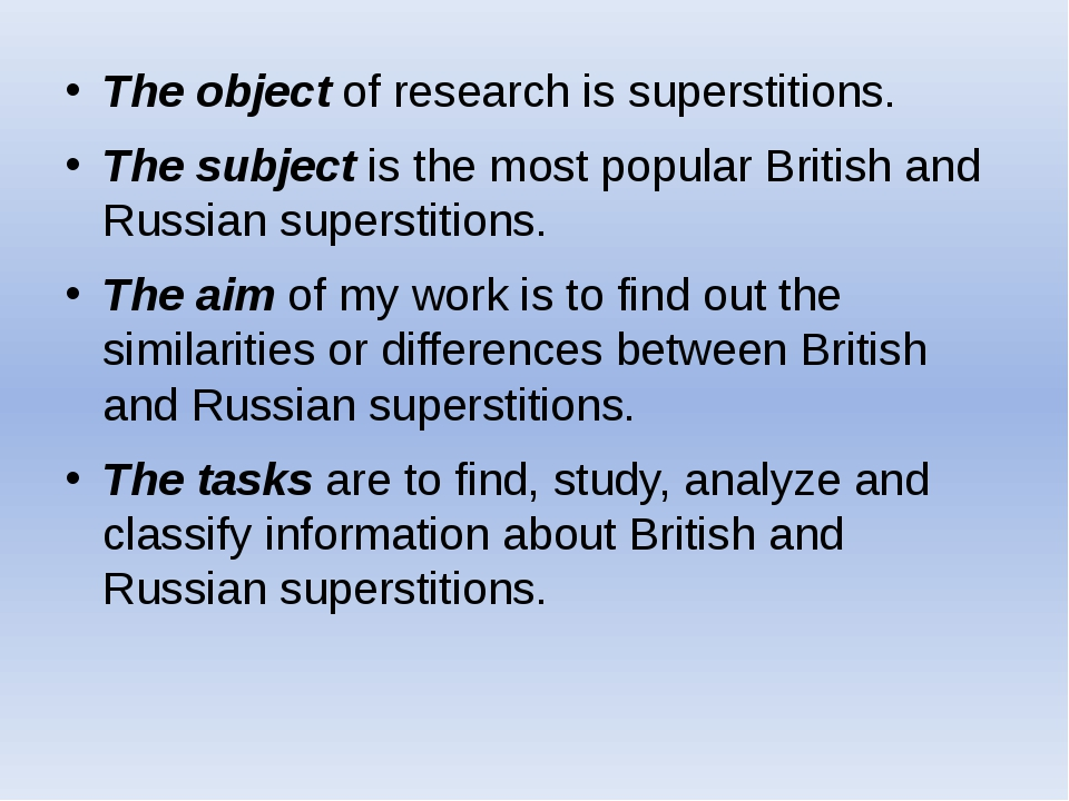 The object of research is superstitions. The subject is the most popular Bri...