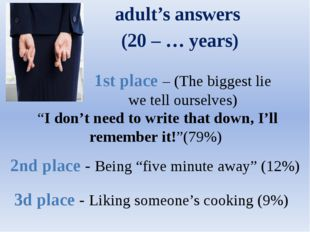 adult's answers (20 – … years) 1st place – (The biggest lie we tell ourselves