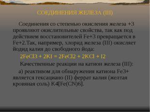 СОЕДИНЕНИЯ ЖЕЛЕЗА (ΙΙΙ) Соединения со степенью окисления железа +3 проявляют