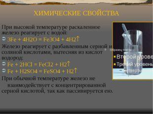 При высокой температуре раскаленное железо реагирует с водой: 3Fe + 4H2O = Fe