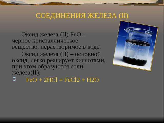 СОЕДИНЕНИЯ ЖЕЛЕЗА (ΙΙ) Оксид железа (II) FeO – черное кристаллическое веществ...