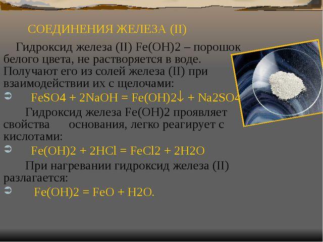 СОЕДИНЕНИЯ ЖЕЛЕЗА (ΙΙ) Гидроксид железа (II) Fe(OH)2 – порошок белого цвета,...