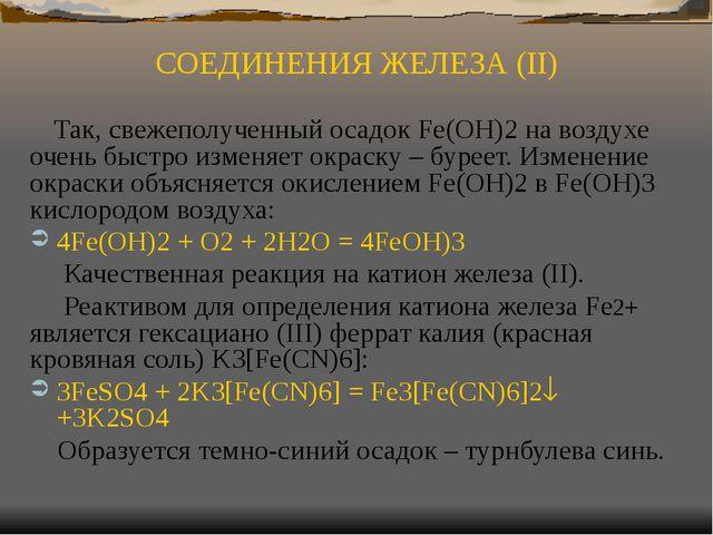 СОЕДИНЕНИЯ ЖЕЛЕЗА (ΙΙ) Так, свежеполученный осадок Fe(OH)2 на воздухе очень б...
