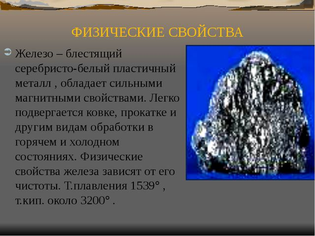 ФИЗИЧЕСКИЕ СВОЙСТВА Железо – блестящий серебристо-белый пластичный металл , о...