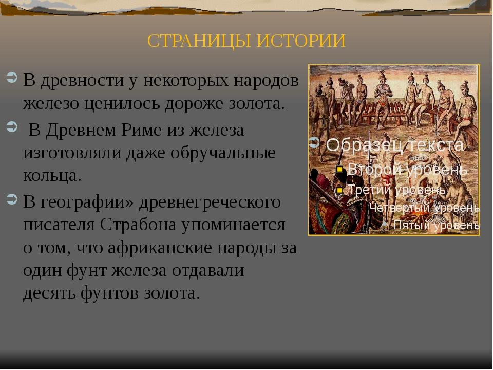 СТРАНИЦЫ ИСТОРИИ В древности у некоторых народов железо ценилось дороже золот...