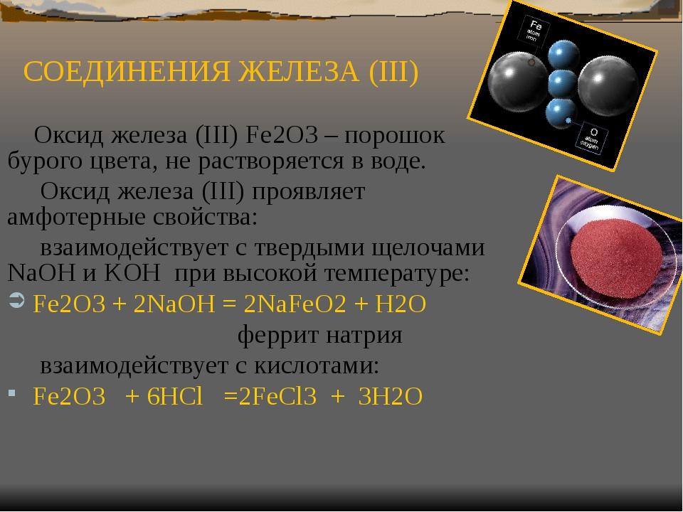 СОЕДИНЕНИЯ ЖЕЛЕЗА (ΙΙΙ) Оксид железа (III) Fe2O3 – порошок бурого цвета, не р...