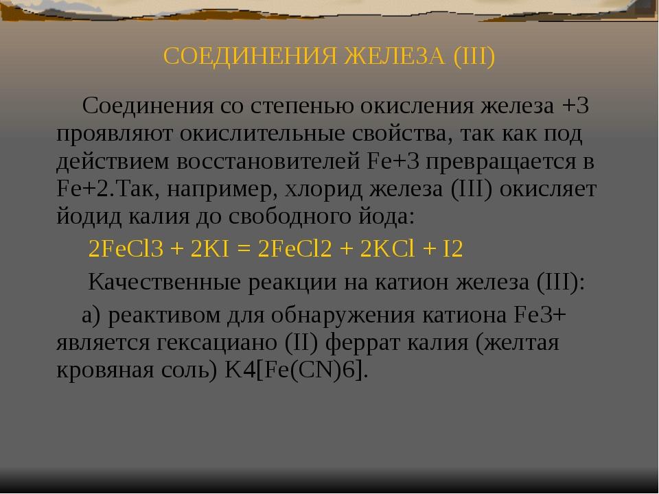 СОЕДИНЕНИЯ ЖЕЛЕЗА (ΙΙΙ) Соединения со степенью окисления железа +3 проявляют...