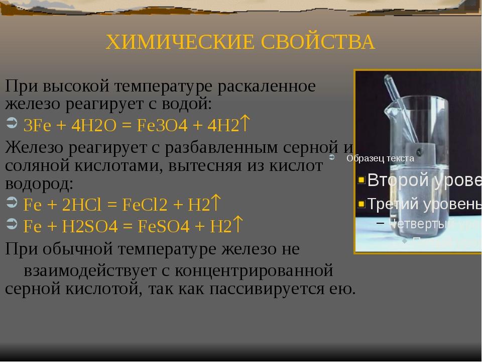 При высокой температуре раскаленное железо реагирует с водой: 3Fe + 4H2O = Fe...