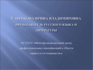КГАПОУ «Многофункциональный центр профессиональных квалификаций в области се