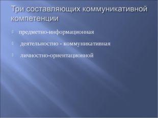 предметно-информационная деятельностно - коммуникативная личностно-ориентацио