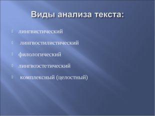 лингвистический лингвостилистический филологический лингвоэстетический компл