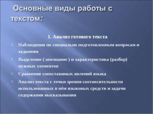 1. Анализ готового текста Наблюдения по специально подготовленным вопросам
