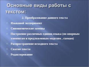 2. Преобразование данного текста Языковой эксперимент Синонимические замены П
