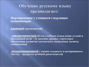 Формирование у учащихся следующих компетенций: языковой (правописной) лингвис