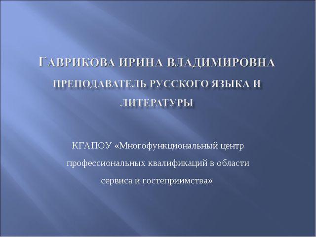 КГАПОУ «Многофункциональный центр профессиональных квалификаций в области се...