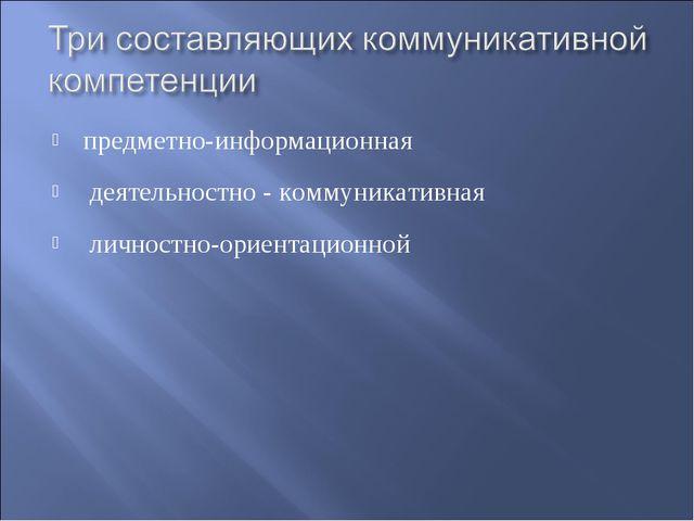 предметно-информационная деятельностно - коммуникативная личностно-ориентацио...
