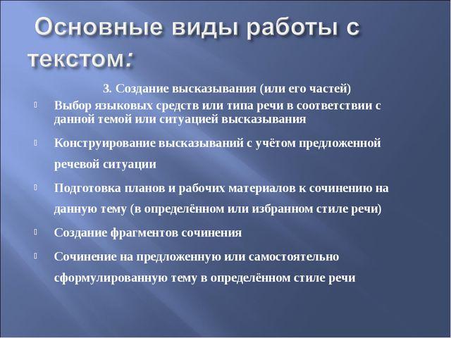 3. Создание высказывания (или его частей) Выбор языковых средств или типа реч...