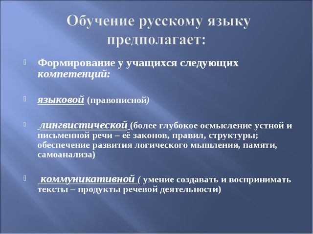 Формирование у учащихся следующих компетенций: языковой (правописной) лингвис...