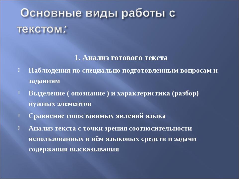 1. Анализ готового текста Наблюдения по специально подготовленным вопросам...