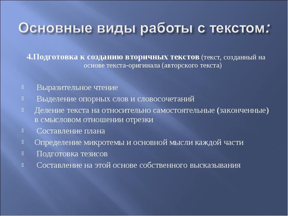 4.Подготовка к созданию вторичных текстов (текст, созданный на основе текста-...
