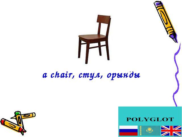 a chair, стул, орындық