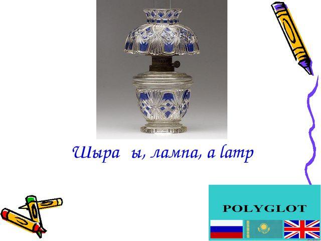 Шырағы, лампа, a lamp