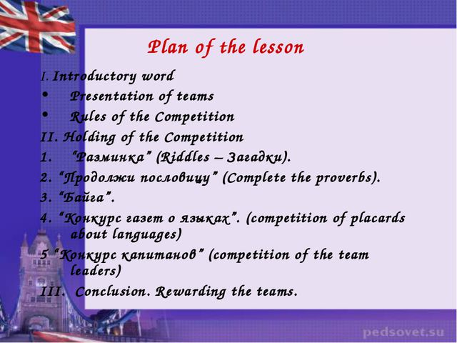 Plan of the lesson I. Introductory word Presentation of teams Rules of the Co...
