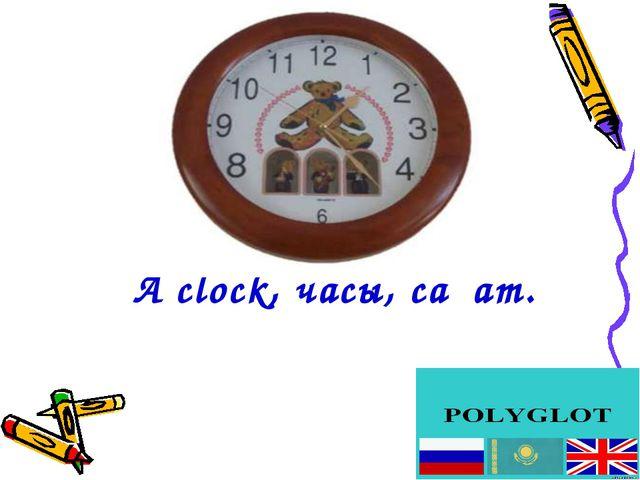 A clock, часы, сағат.
