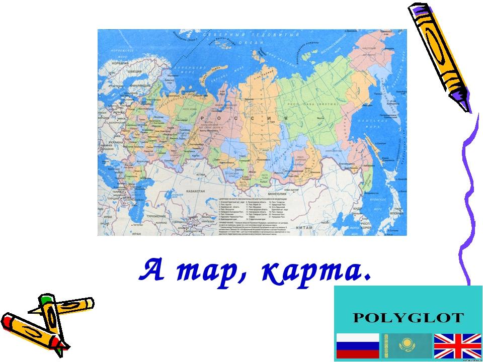 А map, карта.