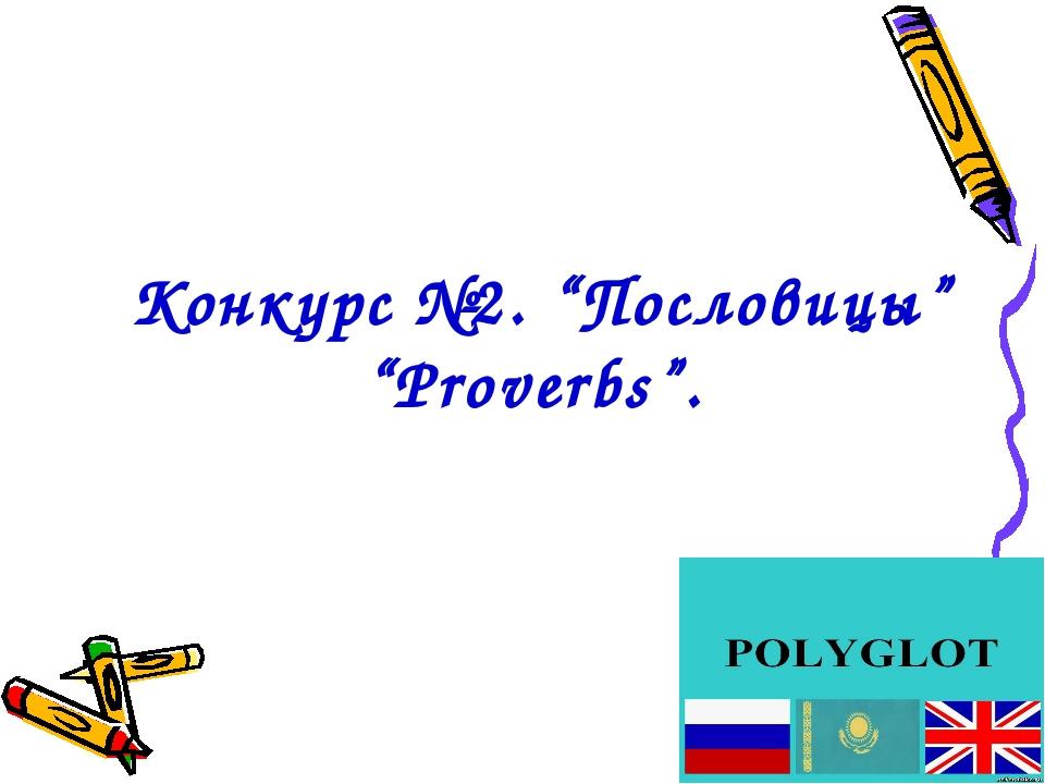 "Конкурс №2. ""Пословицы"" ""Proverbs""."