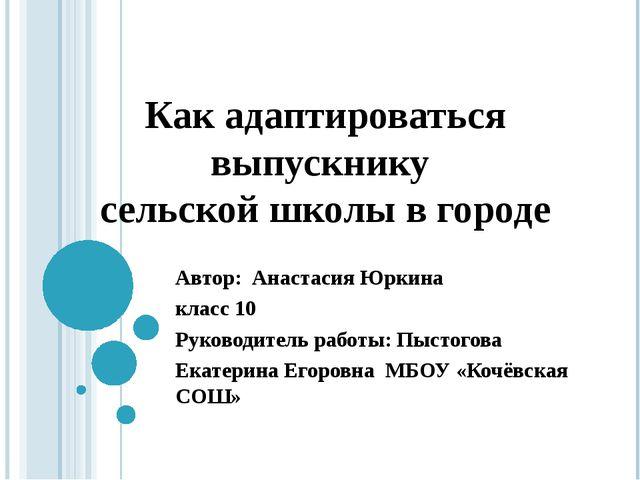 Как адаптироваться выпускнику сельской школы в городе Автор: Анастасия Юркина...