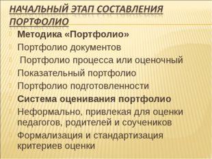 Методика «Портфолио» Портфолио документов Портфолио процесса или оценочный По