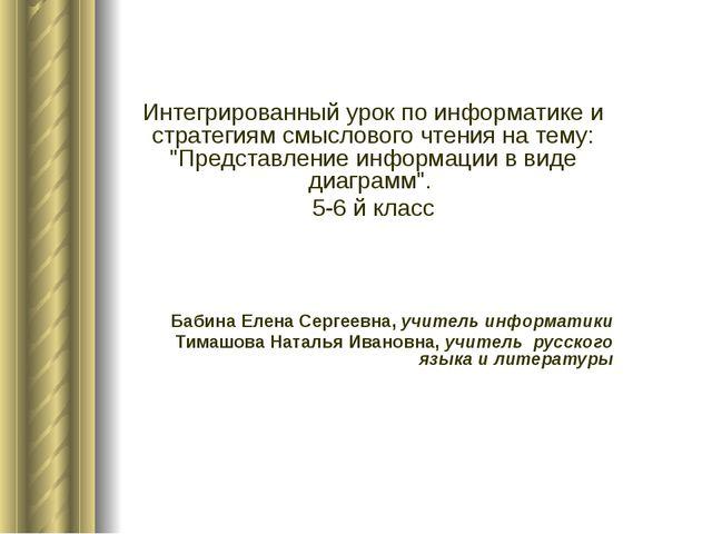 """Интегрированный урок по информатике и стратегиям смыслового чтения на тему: """"..."""