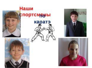 Наши спортсмены по каратэ