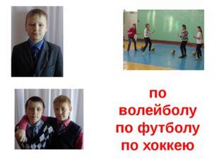 по волейболу по футболу по хоккею