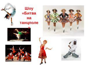Шоу «Битва на танцполе»