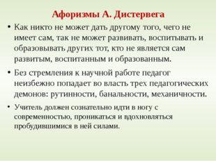 Афоризмы А. Дистервега Как никто не может дать другому того, чего не имеет са