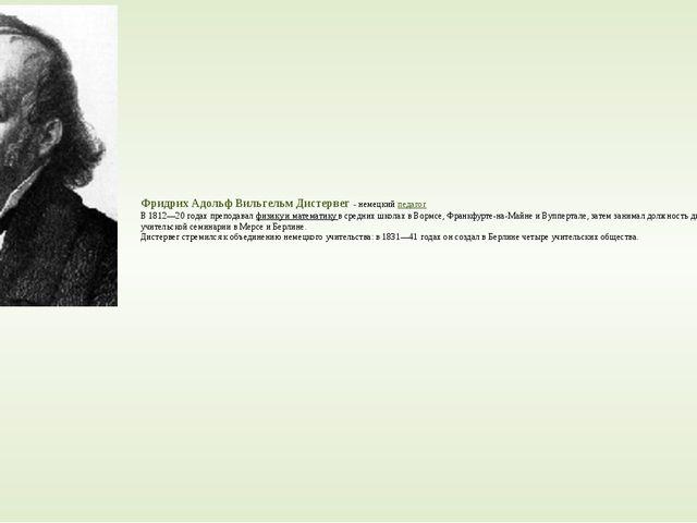 Фридрих Адольф Вильгельм Дистервег - немецкийпедагог В 1812—20 годах препод...