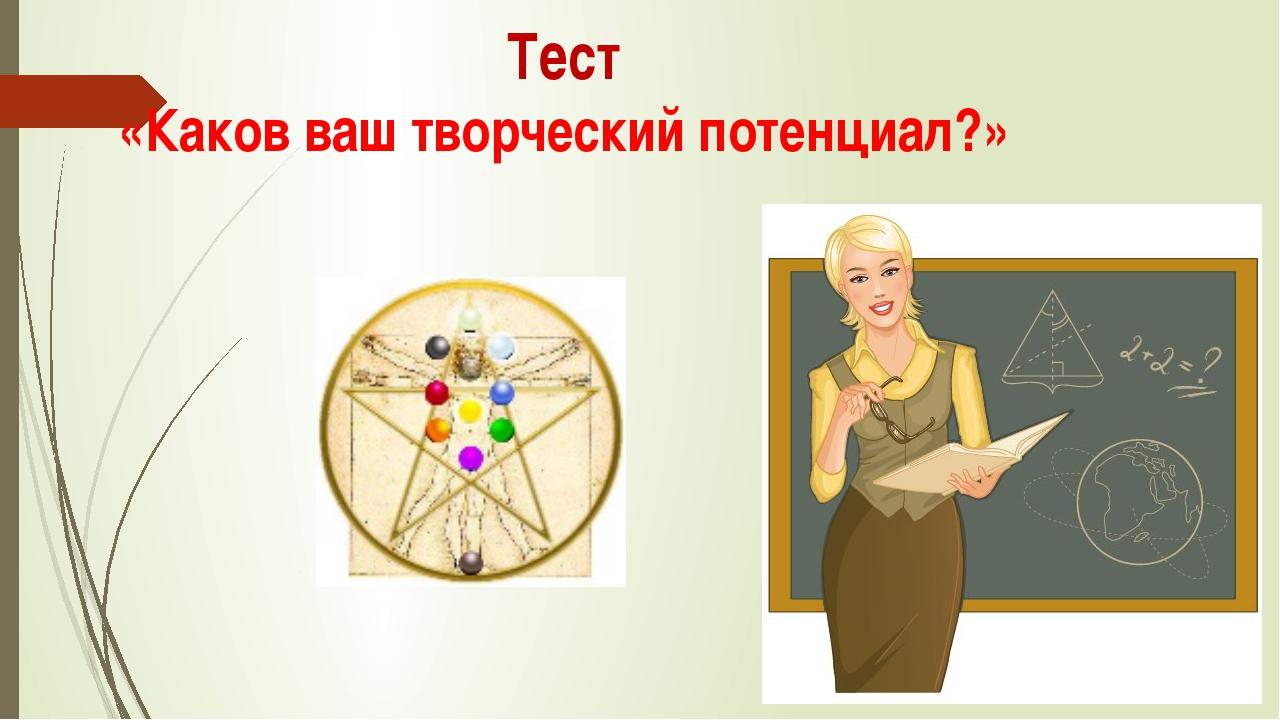 Тест «Каков ваш творческий потенциал?»
