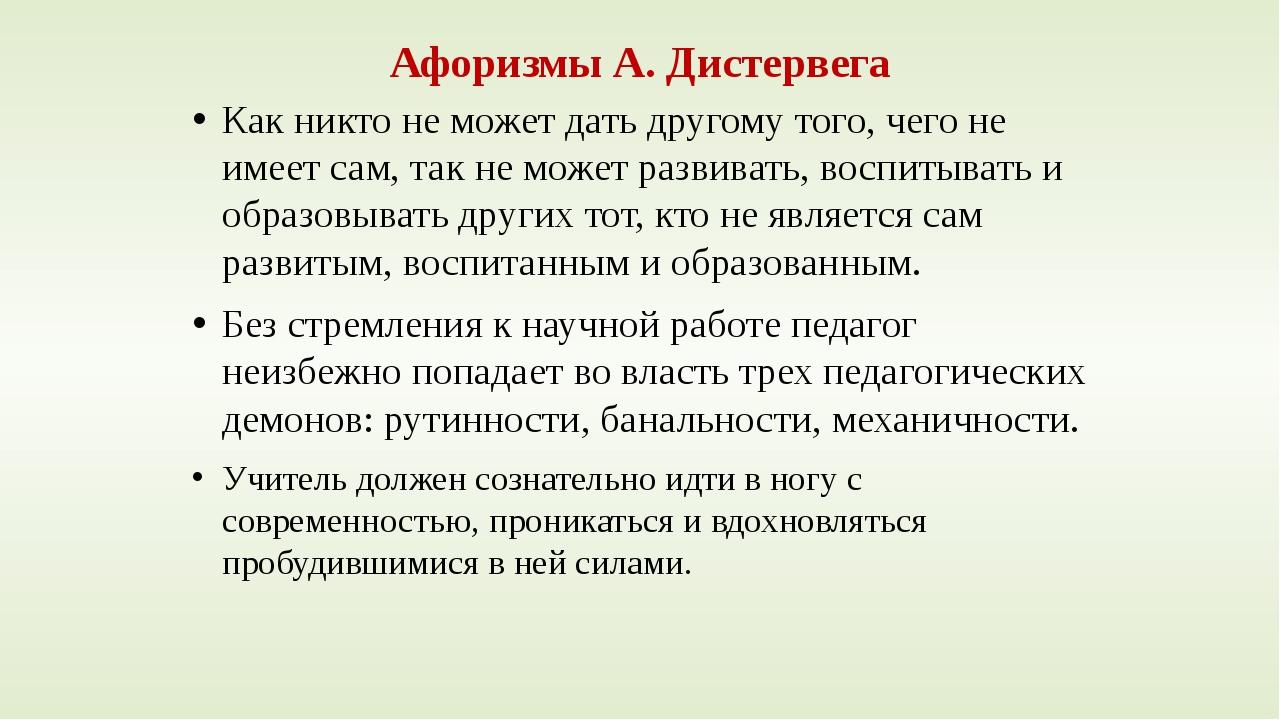 Афоризмы А. Дистервега Как никто не может дать другому того, чего не имеет са...