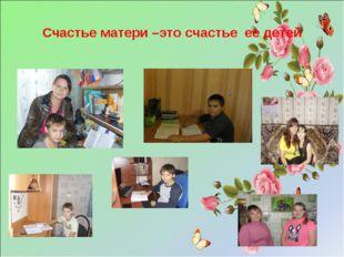 Счастье матери –это счастье ее детей Лукяненко Э.А. МКОУ СОШ №256 г.Фокино Лу