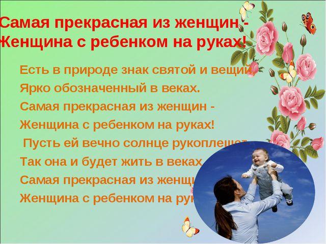 Самая прекрасная из женщин - Женщина с ребенком на руках! Есть в природе знак...