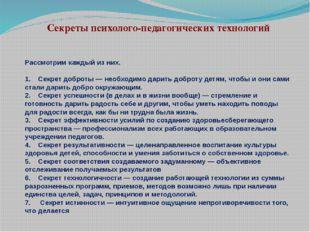 Секреты психолого-педагогических технологий Секреты психолого-педагогических