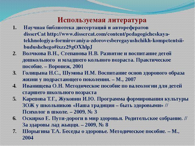 Используемая литература Научная библиотека диссертаций и авторефератов disser...