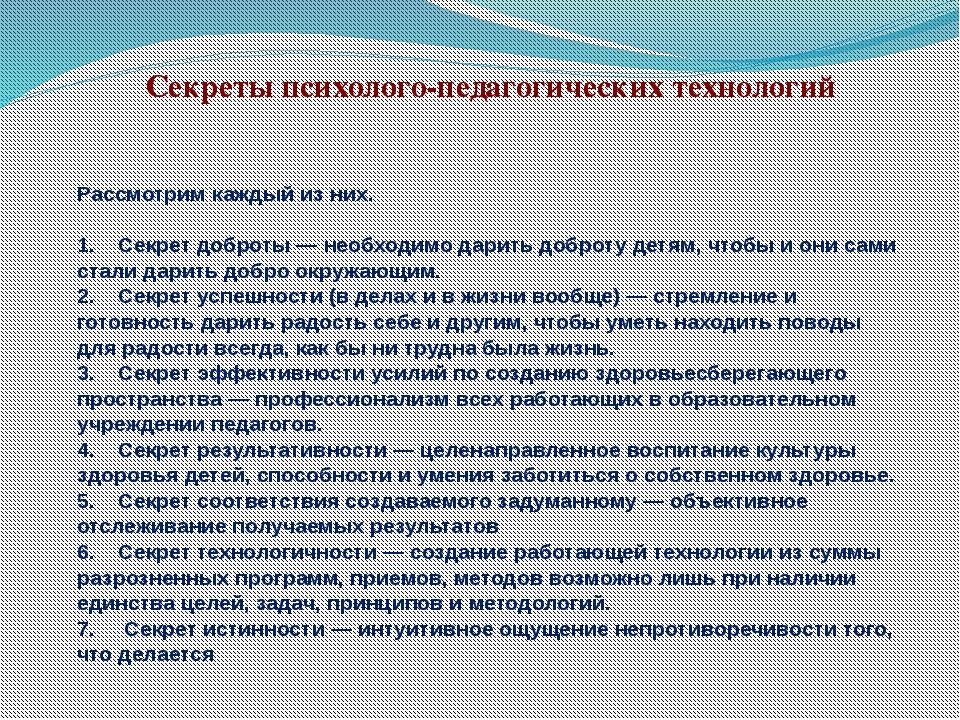 Секреты психолого-педагогических технологий Секреты психолого-педагогических...