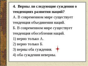 4. Верны ли следующие суждения о тенденциях развития наций? А. В современном